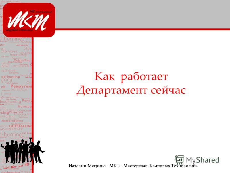 Как работает Департамент сейчас Наталия Мегрина «МКТ – Мастерская Кадровых Технологий»