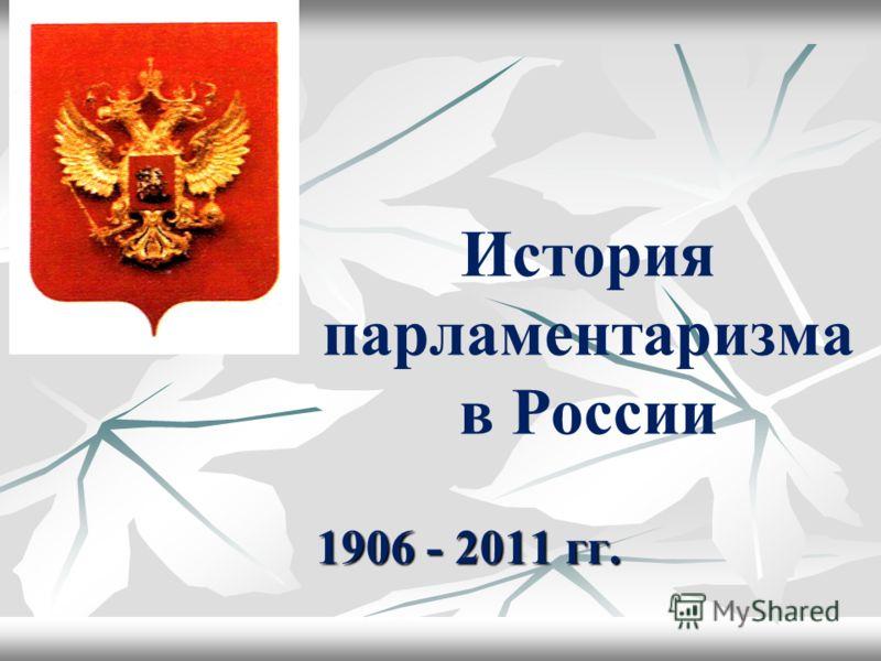 История парламентаризма в России 1906 - 2011 гг.