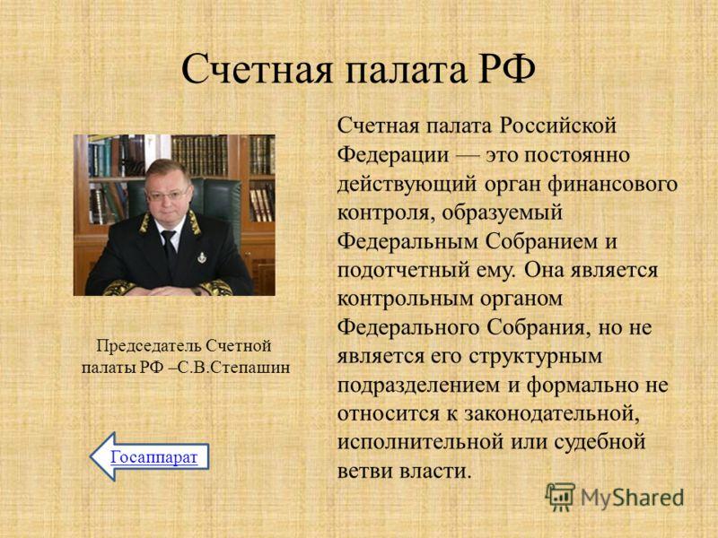 Счетная палата РФ Счетная палата Российской Федерации это постоянно действующий орган финансового контроля, образуемый Федеральным Собранием и подотчетный ему. Она является контрольным органом Федерального Собрания, но не является его структурным под