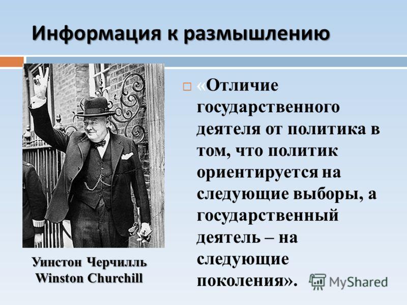 ЛИДЕРЫ И ЭЛИТЫ В ПОЛИТИЧЕСКОЙ ЖИЗНИ Сафонова Н. С. Лицей 7, г. Саяногорск