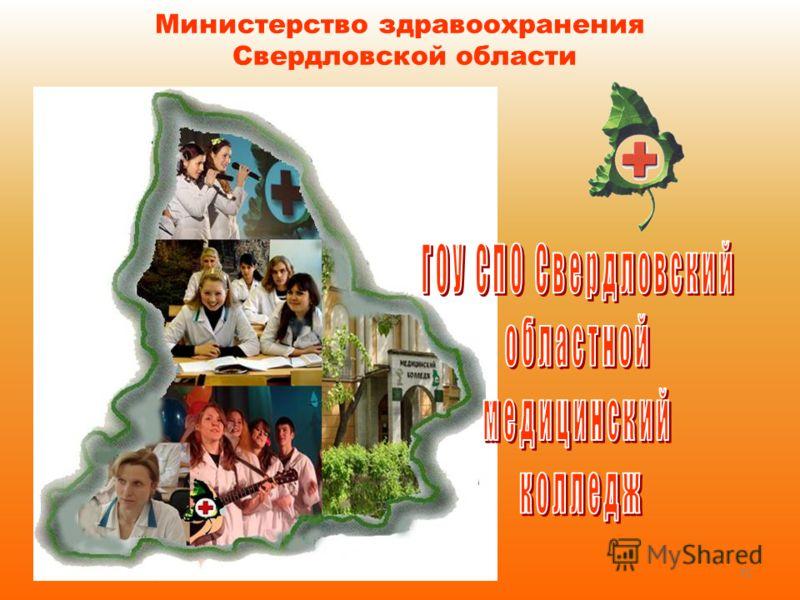 31 Министерство здравоохранения Свердловской области