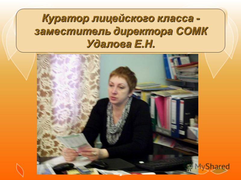39 Куратор лицейского класса - заместитель директора СОМК Удалова Е.Н.