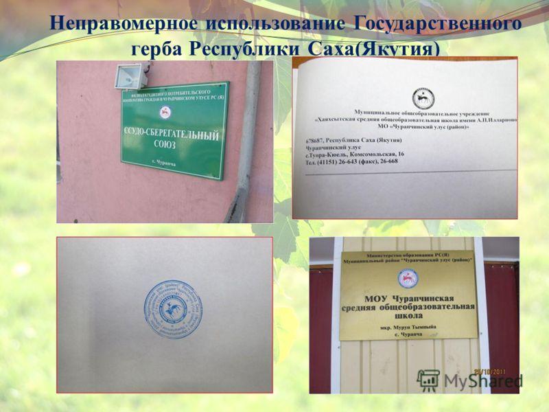 Неправомерное использование Государственного герба Республики Саха(Якутия)