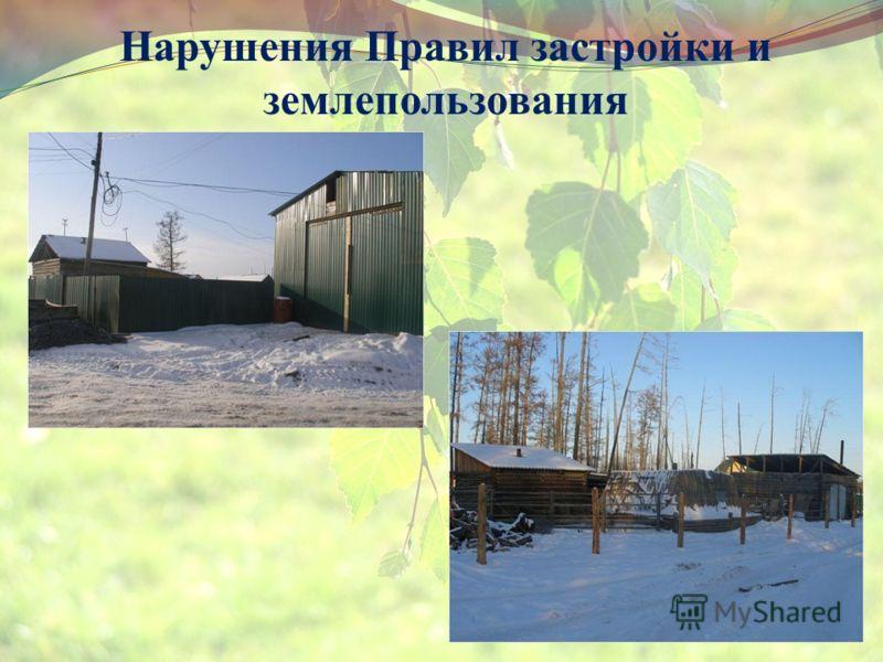 Нарушения Правил застройки и землепользования