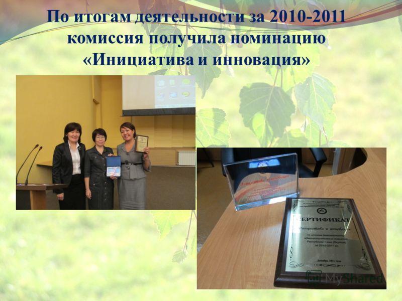 По итогам деятельности за 2010-2011 комиссия получила номинацию «Инициатива и инновация»