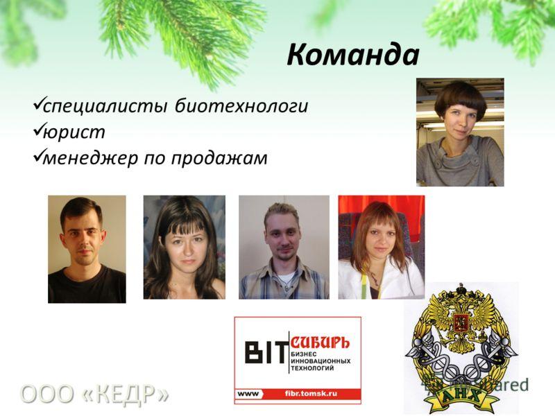 Команда ООО «КЕДР» специалисты биотехнологи юрист менеджер по продажам
