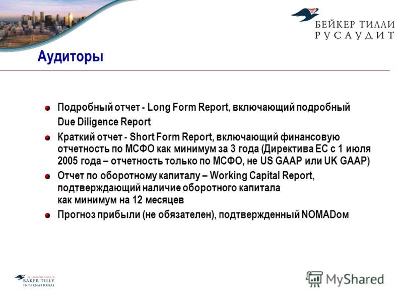 Аудиторы Подробный отчет - Long Form Report, включающий подробный Due Diligence Report Краткий отчет - Short Form Report, включающий финансовую отчетность по МСФО как минимум за 3 года (Директива ЕС с 1 июля 2005 года – отчетность только по МСФО, не