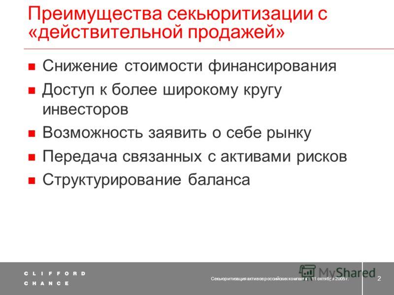 Секьюритизация активов российских компаний · 11 октября 2005 г. 1 Секьюритизация активов в «действительной продажей» Секьюритизация – это форма обеспеченного активами финансирования, при котором неликвидные активы компании трансформируются в ликвидны