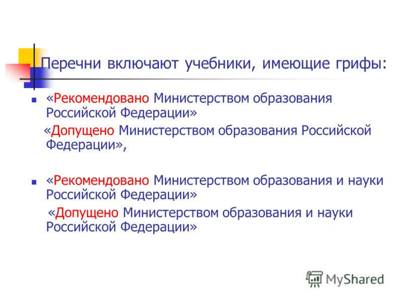 Перечни включают учебники, имеющие грифы: «Рекомендовано Министерством образования Российской Федерации» «Допущено Министерством образования Российской Федерации», «Рекомендовано Министерством образования и науки Российской Федерации» «Допущено Минис