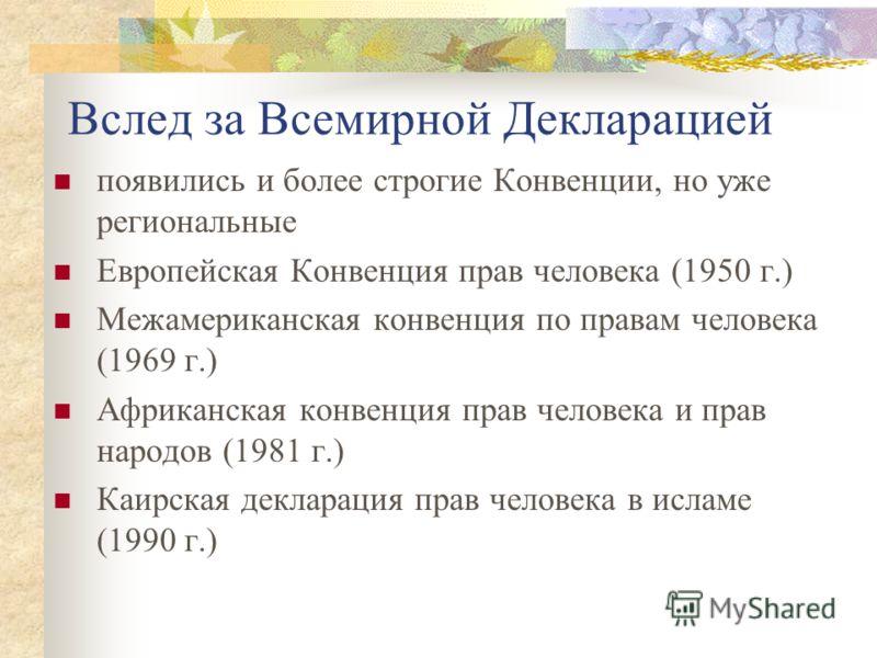 2. СОВЕТ ЕВРОПЫ И ДРУГИЕ РЕГИОНАЛЬНЫЕ СИСТЕМЫ
