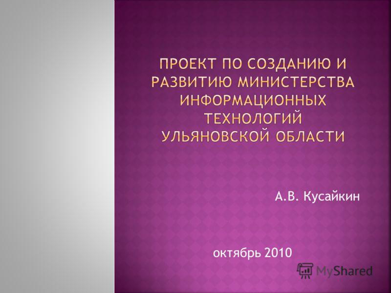 А.В. Кусайкин октябрь 2010