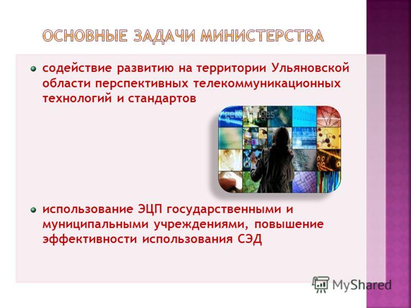 содействие развитию на территории Ульяновской области перспективных телекоммуникационных технологий и стандартов использование ЭЦП государственными и муниципальными учреждениями, повышение эффективности использования СЭД