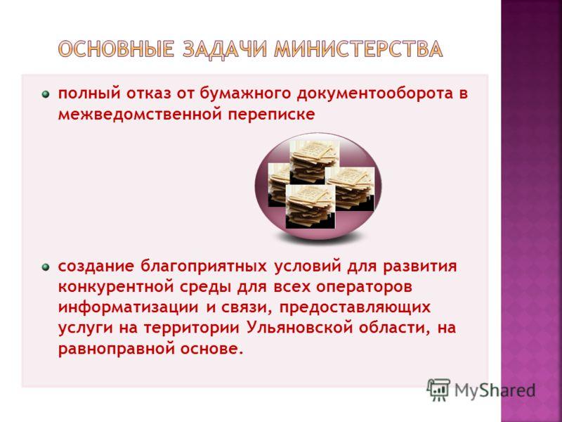 полный отказ от бумажного документооборота в межведомственной переписке создание благоприятных условий для развития конкурентной среды для всех операторов информатизации и связи, предоставляющих услуги на территории Ульяновской области, на равноправн