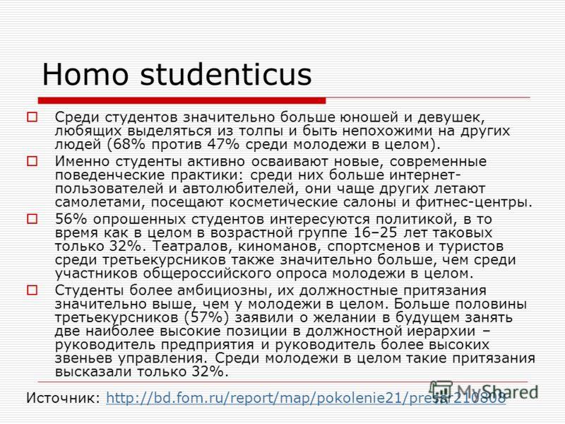 Homo studenticus Среди студентов значительно больше юношей и девушек, любящих выделяться из толпы и быть непохожими на других людей (68% против 47% среди молодежи в целом). Именно студенты активно осваивают новые, современные поведенческие практики: