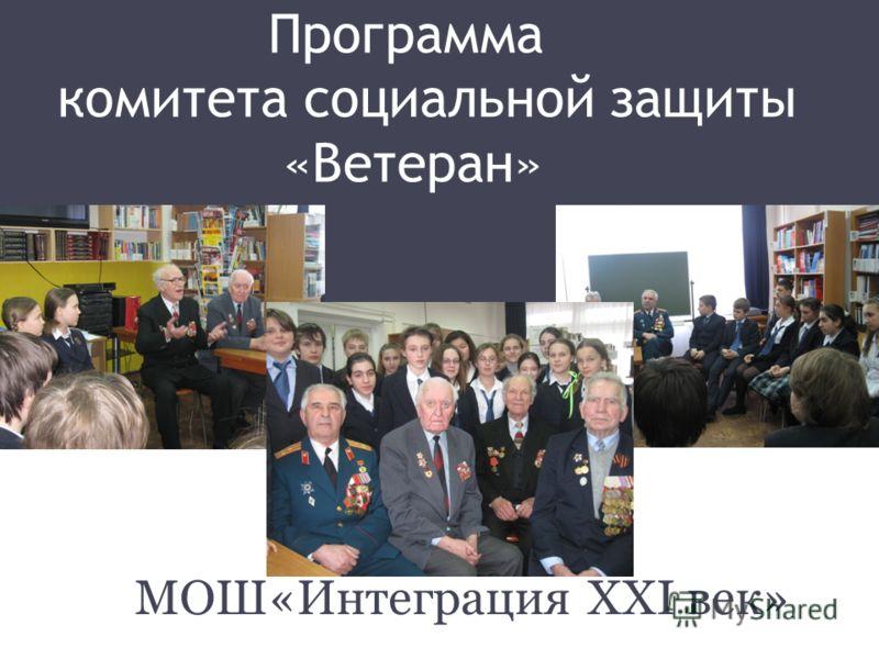 Программа комитета социальной защиты «Ветеран» МОШ«Интеграция XXI век»