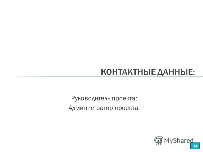 Руководитель проекта: Администратор проекта: КОНТАКТНЫЕ ДАННЫЕ: 14