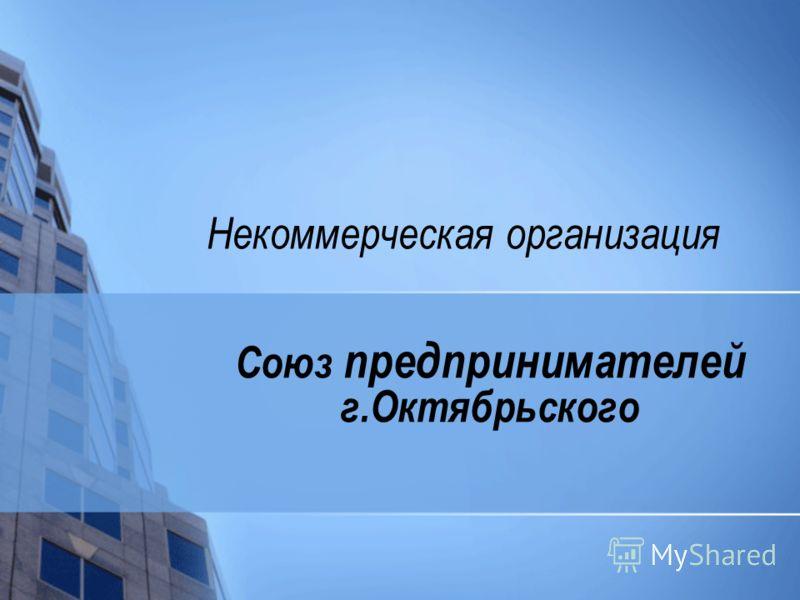 Некоммерческая организация Союз предпринимателей г.Октябрьского