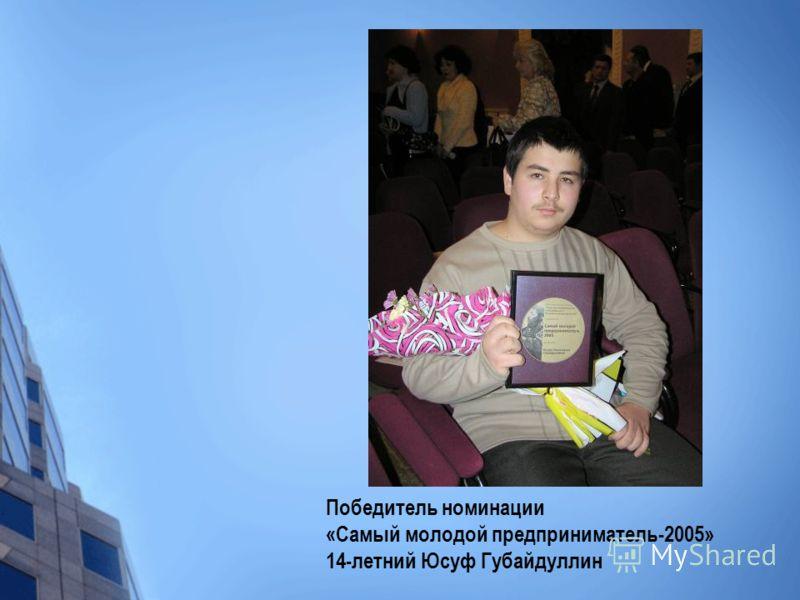 Победитель номинации «Самый молодой предприниматель-2005» 14-летний Юсуф Губайдуллин