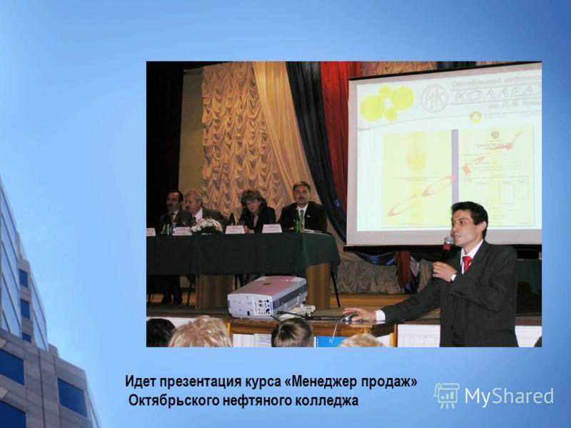 Идет презентация курса «Менеджер продаж» Октябрьского нефтяного колледжа