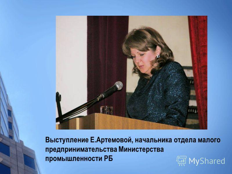 Выступление Е.Артемовой, начальника отдела малого предпринимательства Министерства промышленности РБ
