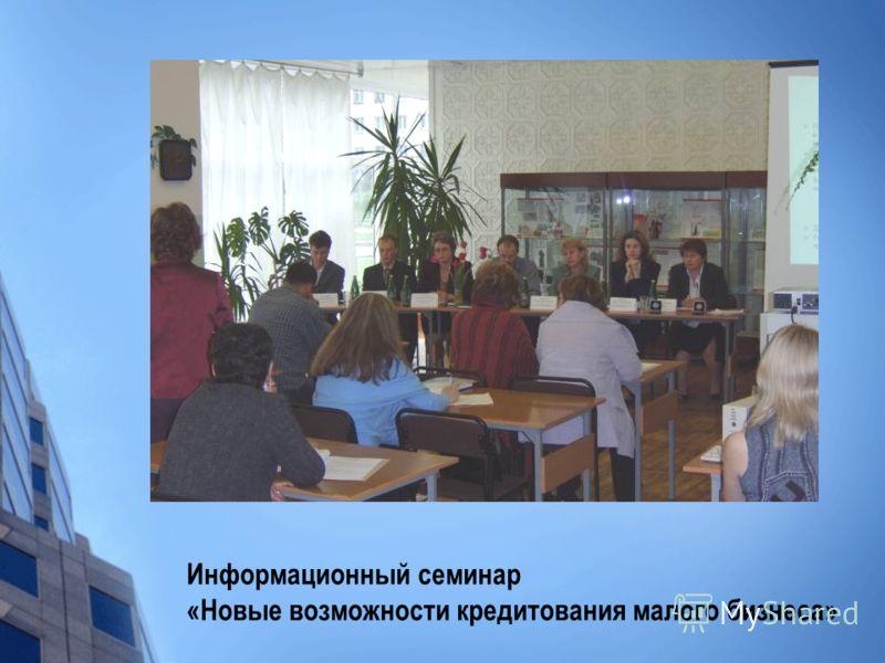 Информационный семинар «Новые возможности кредитования малого бизнеса»