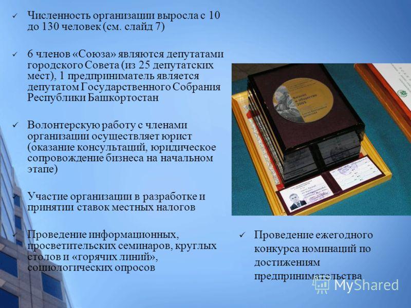 Численность организации выросла с 10 до 130 человек (см. слайд 7) 6 членов «Союза» являются депутатами городского Совета (из 25 депутатских мест), 1 предприниматель является депутатом Государственного Собрания Республики Башкортостан Волонтерскую раб