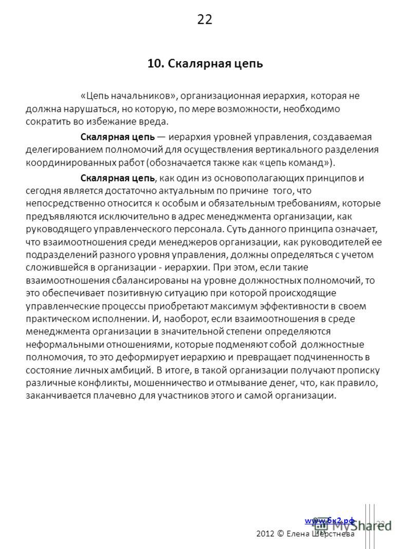 22 10.Скалярная цепь «Цепь начальников», организационная иерархия, которая не должна нарушаться, но которую, по мере возможности, необходимо сократить во избежание вреда. Скалярная цепь иерархия уровней управления, создаваемая делегированием полномоч