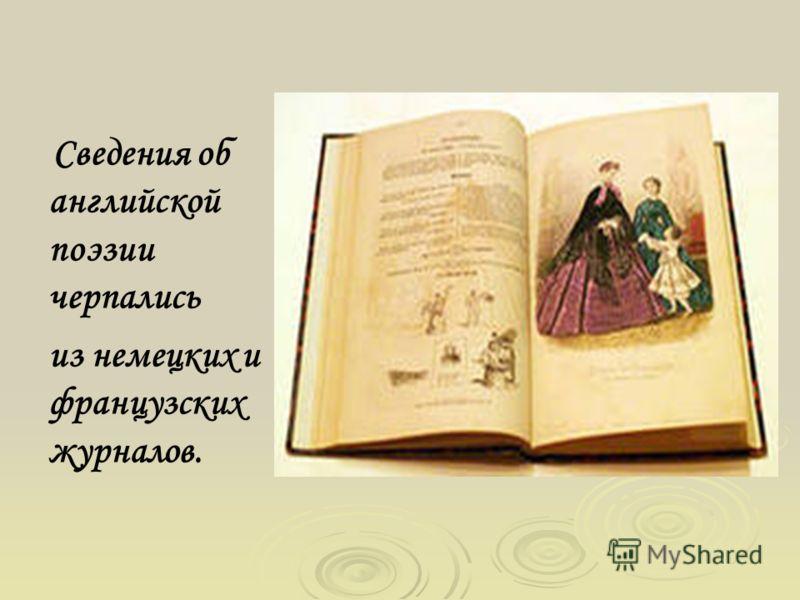 Сведения об английской поэзии черпались из немецких и французских журналов.