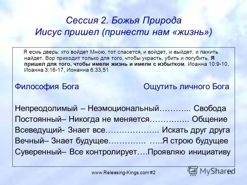 www.Releasing-Kings.com #211 Сессия 2. Божья Природа Иисус пришел (принести нам «жизнь») Я есмь дверь: кто войдет Мною, тот спасется, и войдет, и выйдет, и пажить найдет. Вор приходит только для того, чтобы украсть, убить и погубить. Я пришел для тог