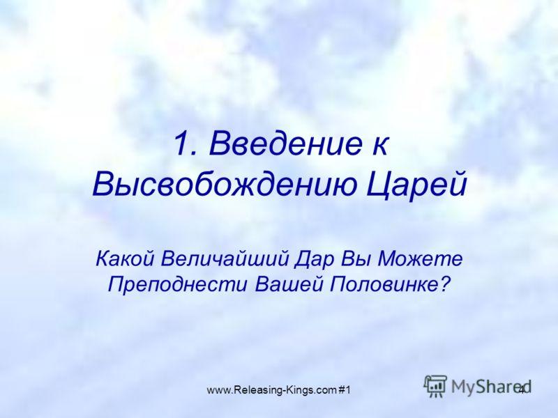 www.Releasing-Kings.com #14 1. Введение к Высвобождению Царей Какой Величайший Дар Вы Можете Преподнести Вашей Половинке?