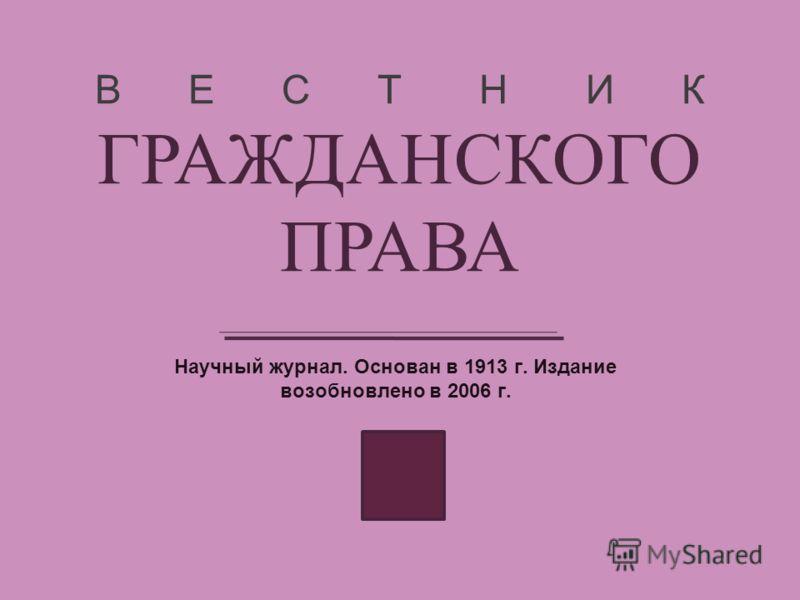 В Е С Т Н И К ГРАЖДАНСКОГО ПРАВА Научный журнал. Основан в 1913 г. Издание возобновлено в 2006 г.