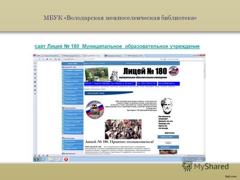 МБУК «Володарская межпоселенческая библиотека» сайт Лицея 180 Муниципальное образовательное учреждение