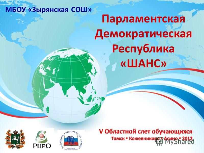 МБОУ «Зырянская СОШ» Парламентская Демократическая Республика «ШАНС»