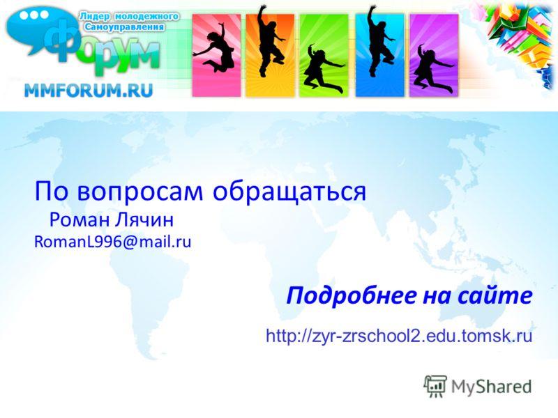 По вопросам обращаться Роман Лячин RomanL996@mail.ru Подробнее на сайте http://zyr-zrschool2.edu.tomsk.ru