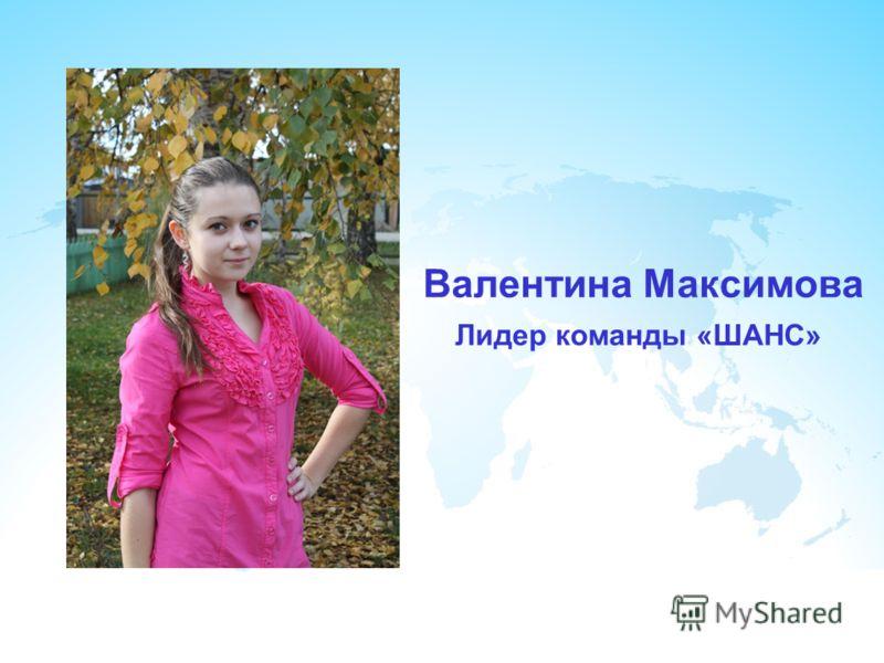 Валентина Максимова Лидер команды «ШАНС»