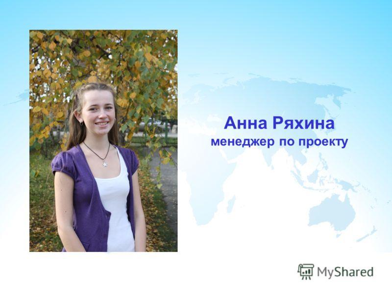 Анна Ряхина менеджер по проекту