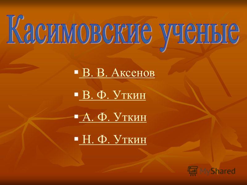 В. В. Аксенов В. Ф. Уткин А. Ф. Уткин Н. Ф. Уткин