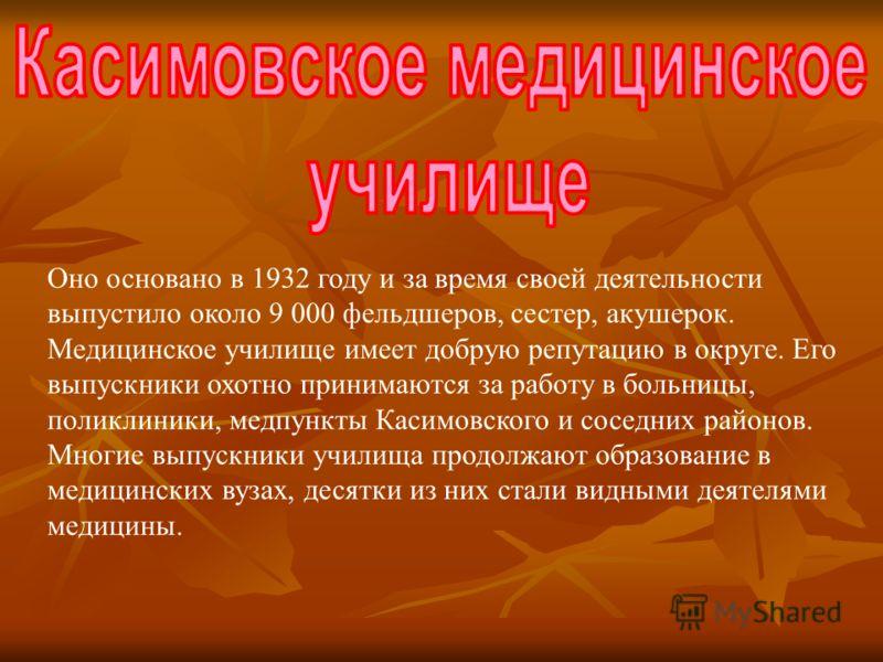 Оно основано в 1932 году и за время своей деятельности выпустило около 9 000 фельдшеров, сестер, акушерок. Медицинское училище имеет добрую репутацию в округе. Его выпускники охотно принимаются за работу в больницы, поликлиники, медпункты Касимовског