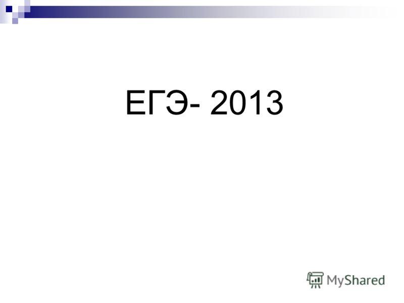 ЕГЭ- 2013