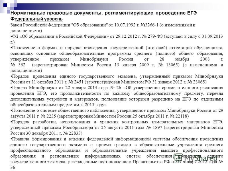 Нормативные правовые документы, регламентирующие проведение ЕГЭ Ф едеральный уровень Закон Российской Федерации