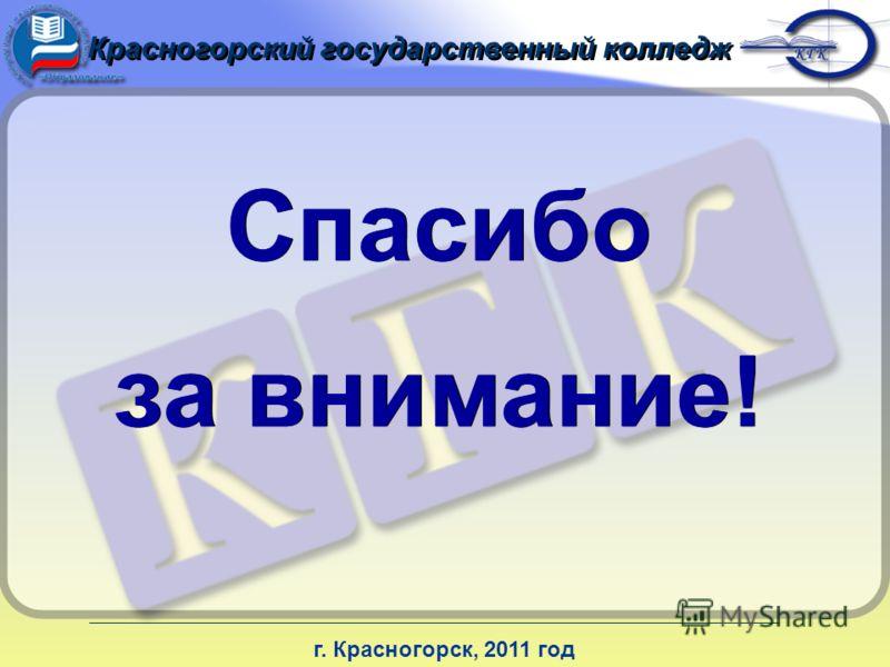 Спасибо за внимание! Спасибо за внимание! Красногорский государственный колледж г. Красногорск, 2011 год