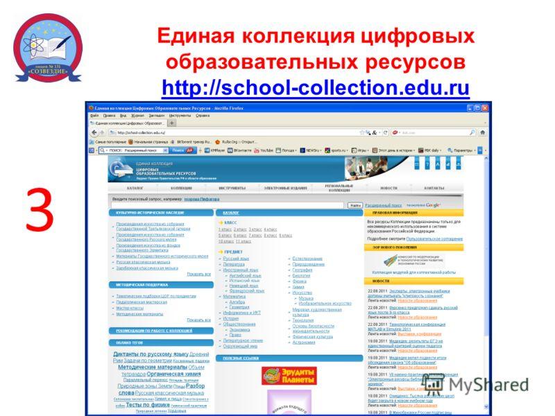 Единая коллекция цифровых образовательных ресурсов http://school-collection.edu.ru http://school-collection.edu.ru 3