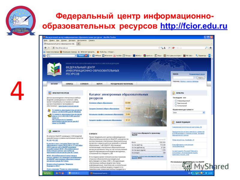 Федеральный центр информационно- образовательных ресурсов http://fcior.edu.ruhttp://fcior.edu.ru 4