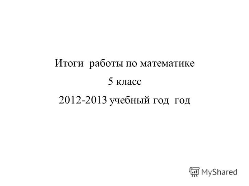 Итоги работы по математике 5 класс 2012-2013 учебный год год