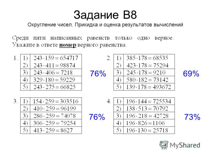 Задание В8 Округление чисел. Прикидка и оценка результатов вычислений 76% 69% 76% 73%
