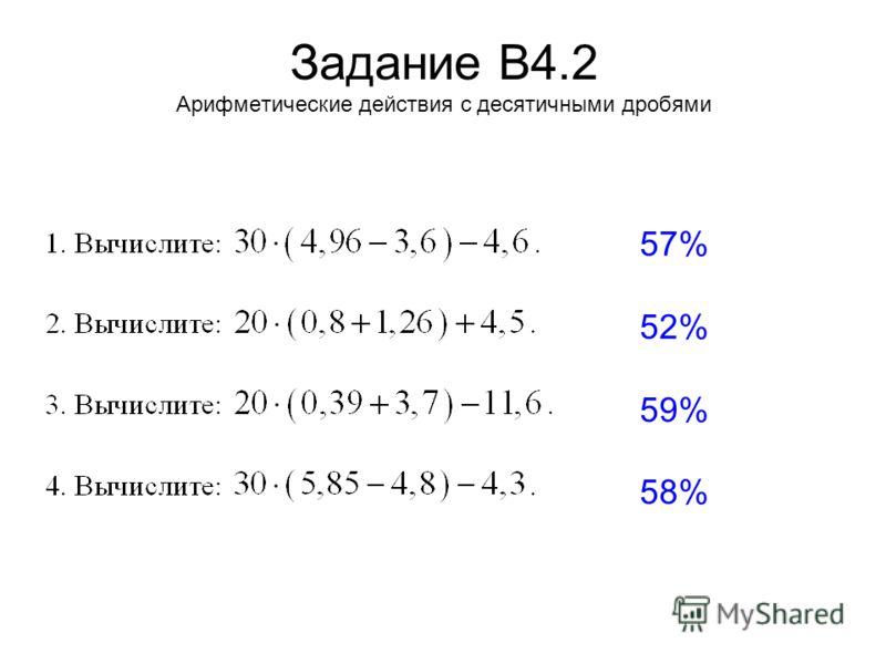 Задание В4.2 Арифметические действия с десятичными дробями 57% 52% 59% 58%