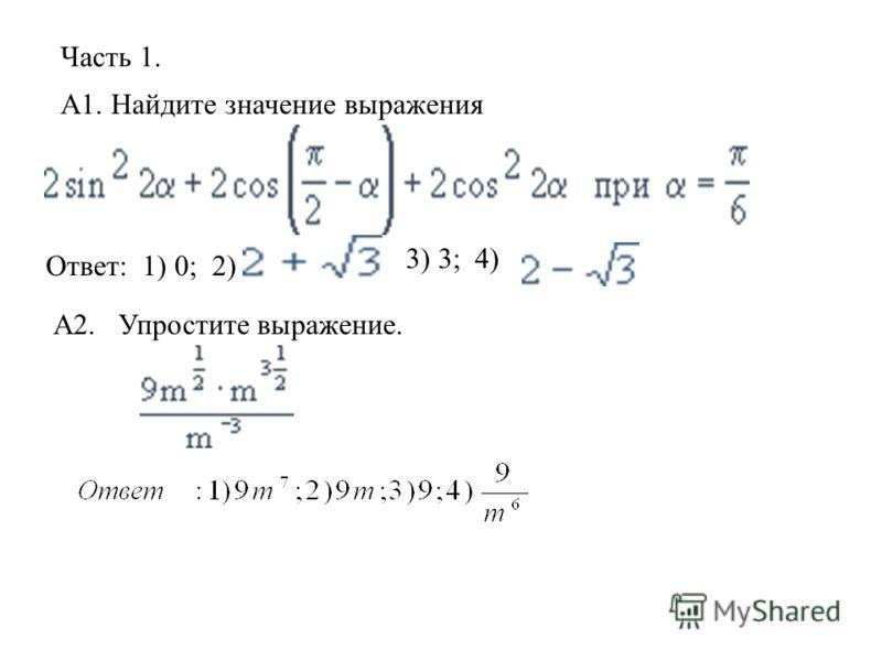 Часть 1. A1. Найдите значение выражения Ответ: 1) 0; 2) 3) 3; 4) A2. Упростите выражение.