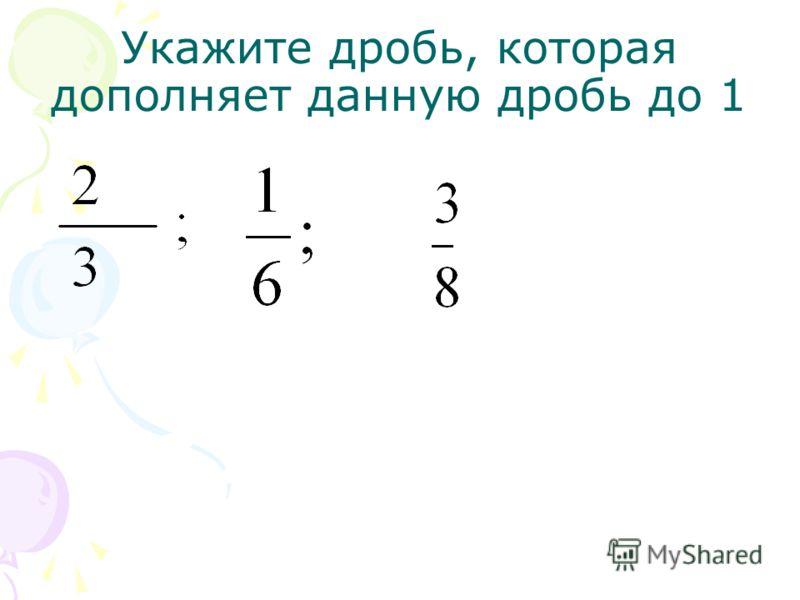 1. Взяли квадрат. Это 1. 2. Разделили на 9 частей. Это 9/9. 3. Четыре части закрасили. Это 4/9. 4. Пять частей остались зелёными. Это 5/9. 5/9 дополняет 4/9 до 1