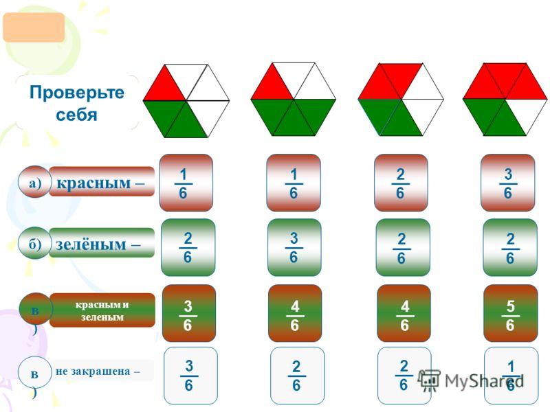 красным – не закрашена – зелёным – a)a) б) в)в) красным и зеленым в)в) ЗапишЗапишите, какая часть фигыры закрашенате, какая часть фигуры закрашена: К