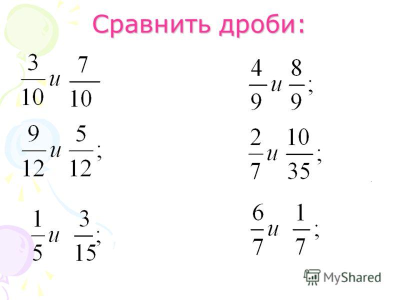 красным – не закрашена – зелёным – a)a) б) в)в) красным и зеленым в)в) 6 1 6 1 6 2 6 3 6 2 6 3 6 2 6 2 6 3 6 4 6 4 6 5 6 3 6 2 6 2 6 1 Запишите, какая часть фигуры закрашена: Проверьте себя